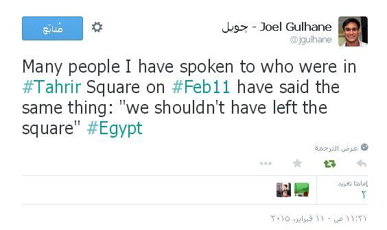 """""""Mucha gente con la que he hablado, que estuvieron en la plaza Tahrir el #Feb11, han dicho lo mismo: 'No deberíamos habernos ido de la plaza' #Egypt Tuit del periodista Joel Gulhane, del Daily News Egypt"""