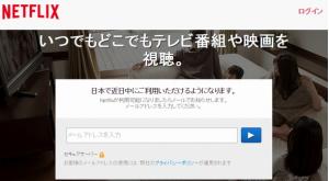 Recreación de cómo será la interfaz de Netflix en Japón.